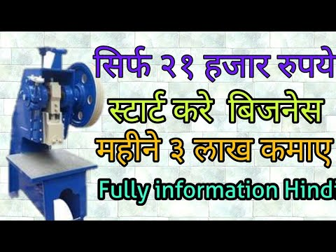 Xxx Mp4 Start Your Business Only Rs 21000 Earn Money Every Month 3 Lakh Rupees 3gp Sex