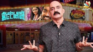 Aandavan Kattalai Movie Review : Kashayam with Bosskey | Vijay Sethupathi, Ritika Singh Tamil Cinema