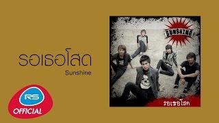 รอเธอโสด : Sunshine | Official Audio