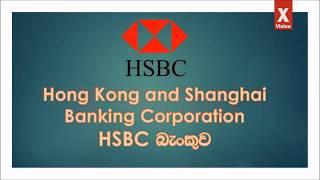 HSBC Education Loan Sri Lanka