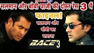 Salman Khan and Bobby Deol In Race 3 | Race 2 Cast | Salman Khan | Bobby Deol | Jacqueline