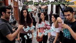 تحدينا الاتراك اذا بيعرفوا معانى هالكلمات العربية | Türklerin Arapça seviyesi