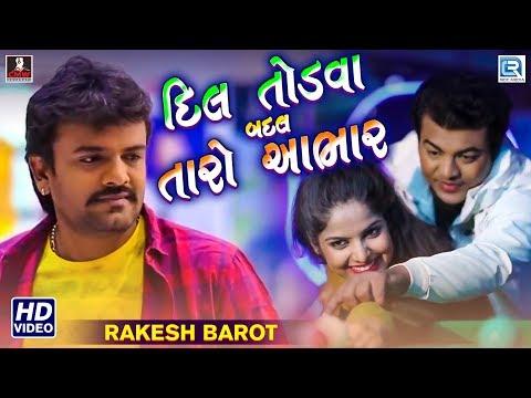 Xxx Mp4 Dil Todva Badal Taro Aabhar RAKESH BAROT New Bewafa Song Full Video New Gujarati Song 3gp Sex