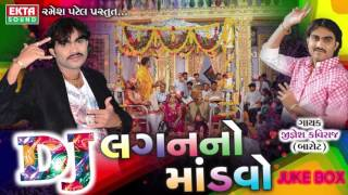 Gujarati 2015 New DJ Songs | DJ Lagan No Mandavo | Part 2 | Jignesh Kaviraj | Gujarati DJ Lagangeet