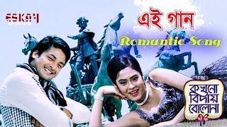 Ai Gaan Akashe ( Full Video) | Kokhono Biday Bolo Na | Jishu Sengupta | Malabika | Bengali Song