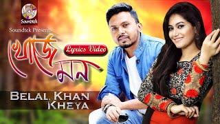 Khoje Mon | Belal Khan | Kheya | Lyrics Video | Bangla New Song | Soundtek