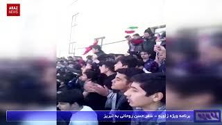 برنامه ویژه زاویه - سفر حسن روحانی به تبریز