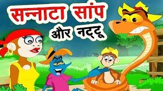 सन्नाटा सांप I Sannata Saap Aur Nattu | Tona Makda Story | Stories For Kids | Moral Stories for Kids