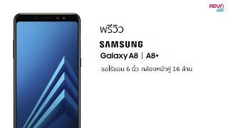 พรีวิว Samsung Galaxy A8/A8+ 2018 ขายไทยแล้ว 15,990บาท จอแบบ InfinityDisplay 6นิ้ว กล้องหน้าคู่16MP