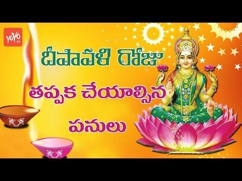 దీపావళి రోజు తప్పక చేయాల్సిన పనులు || Special Focus On Diwali || YOYO TV Channel