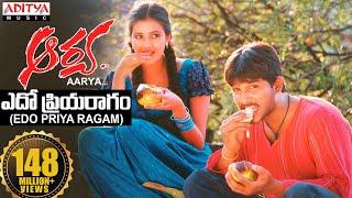Edo Priyaragam Video Song || Aarya Video Songs || Allu Arjun, Anuradha Mehta