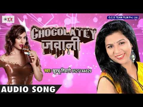 Xxx Mp4 TOP SONG 2018 चॉकलेट जवानी Khushboo Tiwari Choklate Jawani Latest Hit Bhojpuri Song 2018 3gp Sex