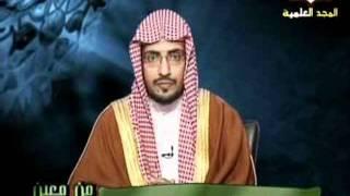 الشيخ صالح المغامسي وإن عدتم عدنا
