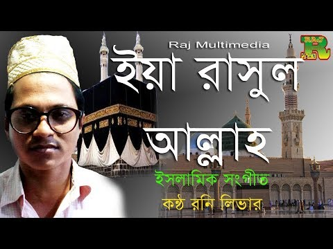Xxx Mp4 ইয়া রাসুল আল্লাহ New Bangla Islamic Gan Singer Roni Livar Directed By Hridoy Jahan 3gp Sex