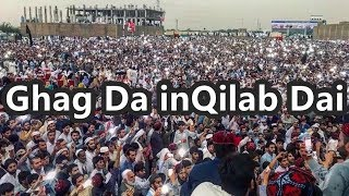 Ghag Da inQilab Dai - Shaukat Aziz New Song For PTM  2018