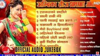 New Nepali Teej Hits Song | Audio Jukebox | Ambika Music