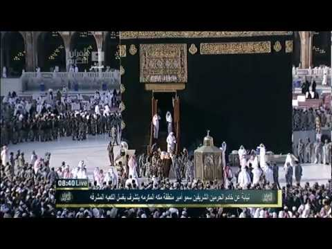 Washing of Kaaba 10th December 2011 HD Complete Video