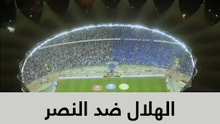 تيفو الهلال ضد النصر في مباراة التتويج في لقب الدوري السعودي HD