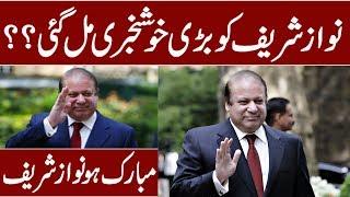 Happy News For Nawaz Sharif IN Urdu/Hindi