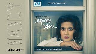 Shunte Chai Tomay   Nancy   Lyrical video   Zahid Akbor   Bangla New Song 2017   Full HD