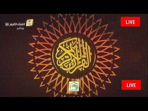 Xxx Mp4 Makkah Live HD قناة القران الكريم Hajj 1439 Live 3gp Sex