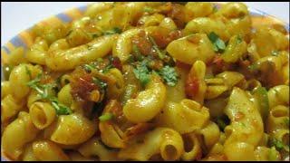 नाश्ते के लिए स्वादिष्ट वेज मैक्रोनी बनायें !Veg Macaroni recipe| Indian Style Macaroni Pasta