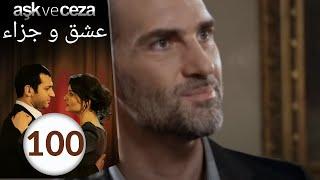مسلسل عشق و جزاء - الحلقة 100