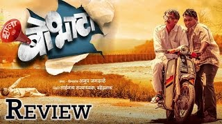 Zhalla Bobhata | Full Movie Review | Dilip Prabhawalkar, Bhau Kadam, Sanjay Khapre