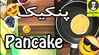 پنکیک - Pancake