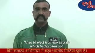 विंग कमांडर अभिनन्दन ने कहा भारतीय मिडिया झुठा ।