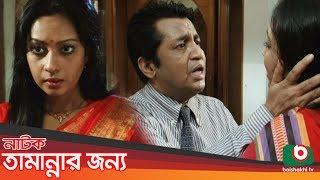 Bangla Romantic Natok | Tamannar Jonno | Shahiduzzaman Selim, Moutushi Biswas, Kalyan Corraya