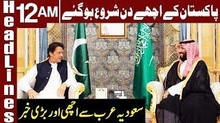 PM Imran Khan meets Saudi King and Crown Prince | Headlines 12 AM | 20 September 2018 | Express News