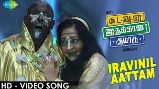 Kadavul Irukaan Kumaru - Iravinil Aattam | HD Video Song | GV Prakash Kumar
