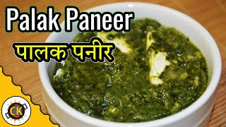 Palak Paneer Punjabi traditional recipe video.Indian Cheese in Spinach Gravy by Chawla