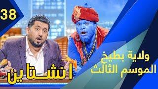 حلقة 38 #ولاية بطيخ #تحشيش #الموسم الثالث