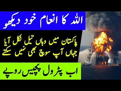 Xxx Mp4 Oil Reserves In Pakistan I Pakistan To Be Rich Gold In Balochistan I Peoplive 3gp Sex