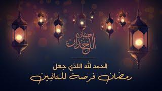 الحمد لله الذي جعل رمضان فرصة للتائبين - أحمد لحدان