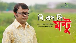BSC Montu | Akhomo Hasan  & Nayan Babu | Bangla Natok 2018