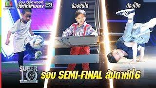 SUPER 10 | ซูเปอร์เท็น | รอบ semi final | EP.47 | 23 ธ.ค. 60 Full HD