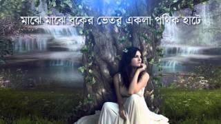 Na bola bhalobasha | না বলা ভালবাসা by shafiq tuhin । Bipasha hayat