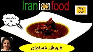 خورش فسنجان - روش پخت خورش فسنجان در هرکاره سنگی از #خوراکایرانی | Khoresh Fesenjan