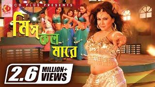 Miss Call Mare ( মিস কল মারে ) | Latest Bangla Item Song - Bhalobashar Challenge | Mukti | CD PLUS