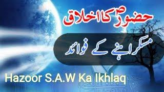 Hazrat Muhammad S.A.W  Ka Ikhlaq | Islamic Whatsapp status | Peer Saqib shami