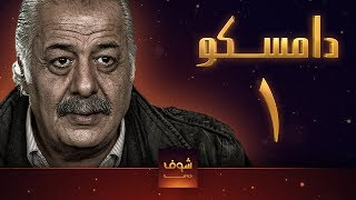 مسلسل دماسكو ـ الحلقة 1 الأولى كاملة HD | Damasco