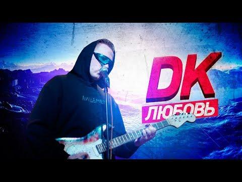 Xxx Mp4 DK ЛЮБОВЬ 3gp Sex