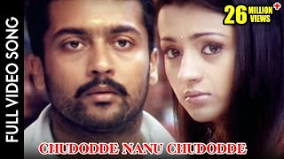 Aaru  Movie || Chudodde Nanu Chudodde Video Song || Suriya, Trisha