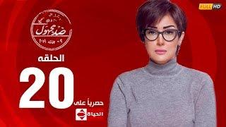 مسلسل ضد مجهول بطولة غادة عبد الرازق – الحلقة العشرون 20 | (Ded Maghool (EP20