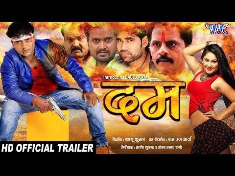 Xxx Mp4 DUM Official Trailer Bablu Arya Priyanka Pandit Superhit Bhojpuri Movie 2018 New 3gp Sex