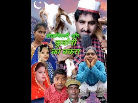 Xxx Mp4 नई कॉमेडी शेखचिल्ली और कुर्बानी का बकरा New Comedy Shekhchilli Aur Kurbani Ka Bakra 3gp Sex