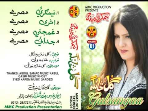 Gul Sanga New singer 2013 Pashto new Song 2013 Album Lyrics Gul Nazir Mangal